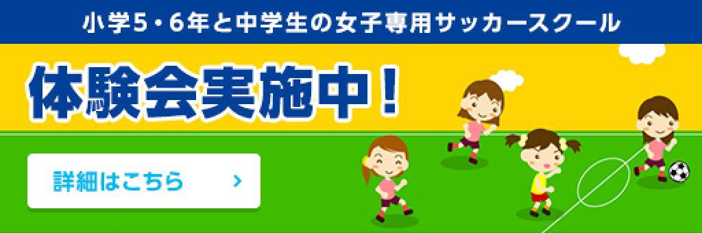 小学5・6年と中学生の女子専用サッカースクール 体験会実施中!